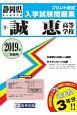 誠恵高等学校 静岡県私立高等学校入学試験問題集 2019