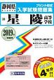 星陵高等学校 静岡県私立高等学校入学試験問題集 2019