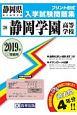 静岡学園高等学校 静岡県私立高等学校入学試験問題集 2019