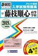 藤枝順心高等学校 静岡県私立高等学校入学試験問題集 2019