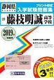 藤枝明誠高等学校 静岡県私立高等学校入学試験問題集 2019