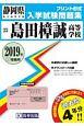 島田樟誠高等学校 静岡県私立高等学校入学試験問題集 2019