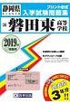 磐田東高等学校 静岡県私立高等学校入学試験問題集 2019