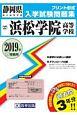 浜松学院高等学校 静岡県私立高等学校入学試験問題集 2019