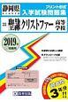 聖隷クリストファー高等学校 静岡県私立高等学校入学試験問題集 2019