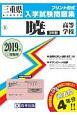 暁高等学校(3年制) 三重県私立高等学校入学試験問題集 2019