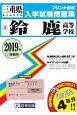 鈴鹿高等学校 三重県私立高等学校入学試験問題集 2019