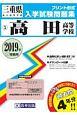 高田高等学校 三重県私立高等学校入学試験問題集 2019