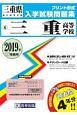 三重高等学校 三重県私立高等学校入学試験問題集 2019