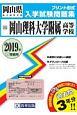 岡山理科大学附属高等学校 岡山県私立高等学校入学試験問題集 2019