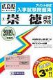 崇徳高等学校 広島県国立・私立高等学校入学試験問題集 2019