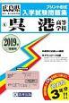 呉港高等学校 広島県国立・私立高等学校入学試験問題集 2019
