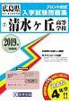 清水ヶ丘高等学校 広島県国立・私立高等学校入学試験問題集 2019