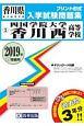 四国学院大学香川西高等学校 香川県私立高等学校入学試験問題集 2019