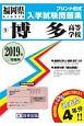 博多高等学校 福岡県私立高等学校入学試験問題集 2019