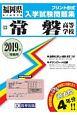 常磐高等学校 福岡県私立高等学校入学試験問題集 2019