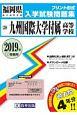 九州国際大学付属高等学校 福岡県私立高等学校入学試験問題集 2019