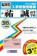 祐誠高等学校 福岡県私立高等学校入学試験問題集 2019