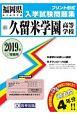 久留米学園高等学校 福岡県私立高等学校入学試験問題集 2019