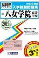 八女学院高等学校 福岡県私立高等学校入学試験問題集 2019