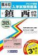 鎮西高等学校 熊本県私立高等学校入学試験問題集 2019