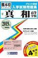 真和高等学校 熊本県私立高等学校入学試験問題集 2019
