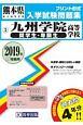 九州学院高等学校 奨学生・専願生 熊本県私立高等学校入学試験問題集 2019