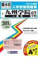 九州学院高等学校 一般生 熊本県私立高等学校入学試験問題集 2019