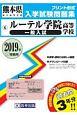 ルーテル学院高等学校 一般入試 熊本県私立高等学校入学試験問題集 2019