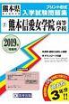 熊本信愛女学院高等学校 熊本県私立高等学校入学試験問題集 2019