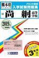 尚絅高等学校 熊本県私立高等学校入学試験問題集 2019