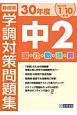 静岡県 学調対策問題集 中2 国・社・数・理・英 平成30年