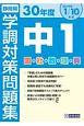 静岡県 学調対策問題集 中1 国・社・数・理・英 平成30年