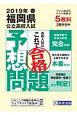 福岡県 公立高校入試 予想問題 2019