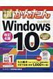 今すぐ使えるかんたん Windows10<改訂4版>