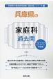 兵庫県の家庭科 過去問 2020 兵庫県の教員採用試験「過去問」シリーズ9