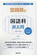 宮崎県の国語科 過去問 2020 宮崎県の教員採用試験「過去問」シリーズ3