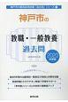 神戸市の教職・一般教養 過去問 2020 神戸市の教員採用試験「過去問」シリーズ1