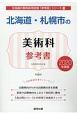 北海道・札幌市の美術科 参考書 2020 北海道の教員採用試験「参考書」シリーズ10