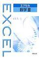 エクセル 数学3