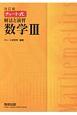 チャート式 解法と演習 数学3<改訂版>