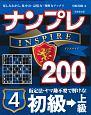 ナンプレINSPIRE200 初級→上級 (4)
