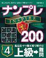 ナンプレINSPIRE200 上級→難問 (4)