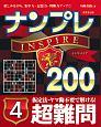 ナンプレINSPIRE200 超難問 (4)