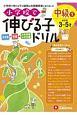 小学校で伸びる子ドリル 中級 全知能+知識→入学準備・小学受験(1)