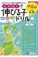 小学校で伸びる子ドリル 中級 全知能+知識→入学準備・小学受験(2)