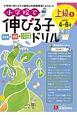 小学校で伸びる子ドリル 上級 全知能+知識→入学準備・小学受験(1)