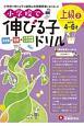 小学校で伸びる子ドリル 上級 全知能+知識→入学準備・小学受験(2)