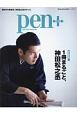 Pen+ 1冊まるごと、神田松之丞<完全保存版>