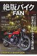 絶版バイクFAN 40代から再びはじめる旧車LIFEマガジン(6)